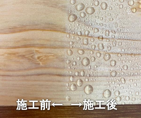 木材への施工