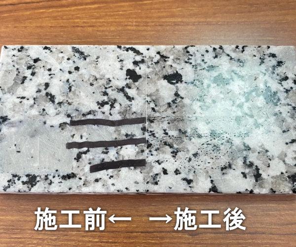 石への施工